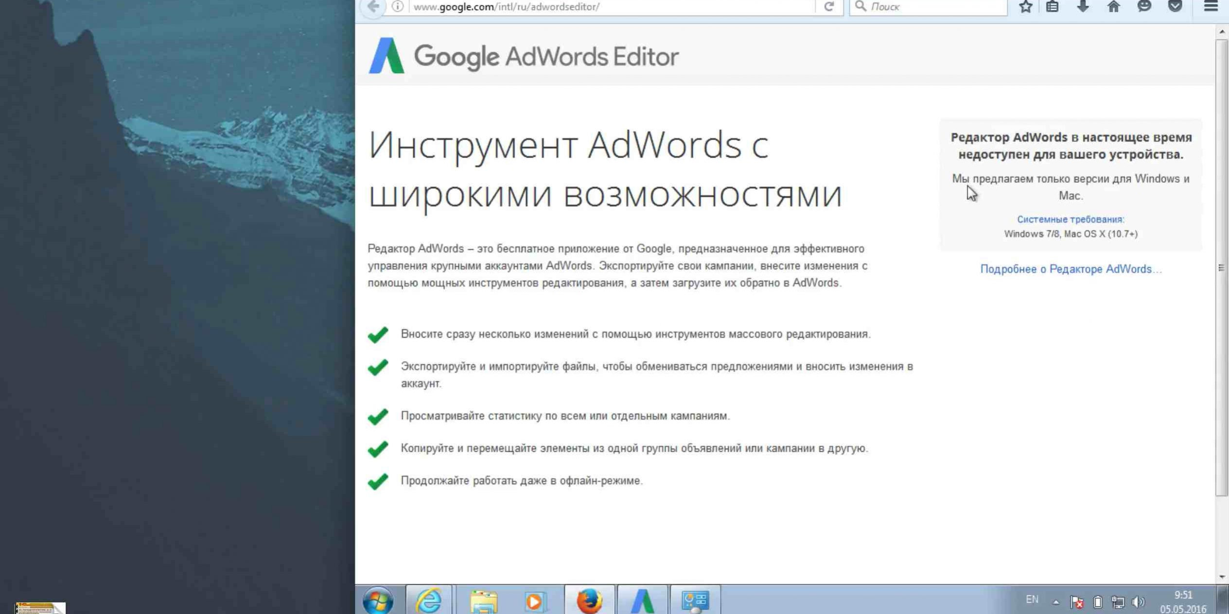 Google adwords editor для windows xp настройка яндекс директ самостоятельно легкий или профессиональный